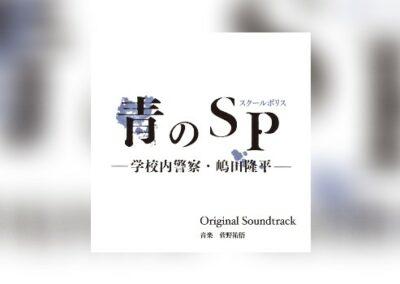 Yugo-Kanno-Score von One Music
