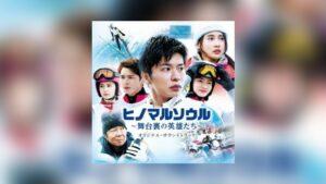 Hinomaru Soul: Heroes Behind the Scenes