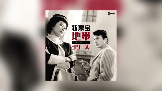 Neue CD von Cinema-Kan