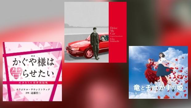 Japan-News für Kalenderwoche 33