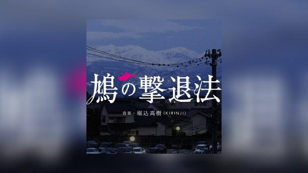 Ein neuer Titel von Universal Japan
