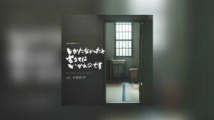Neuer TV-Score aus Japan auf CD
